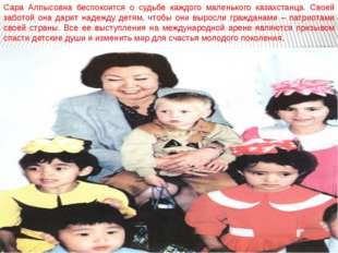 Сара Алпысовна беспокоится о судьбе каждого маленького казахстанца. Своей заб