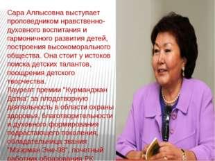 Сара Алпысовна выступает проповедником нравственно-духовного воспитания и гар