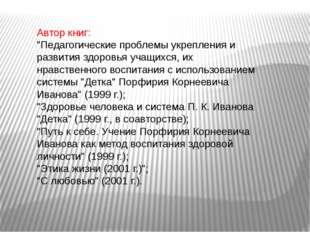 """Автор книг: """"Педагогические проблемы укрепления и развития здоровья учащихся"""