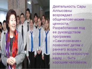 Деятельность Сары Алпысовны возрождает общечеловеческие ценности. Разработанн