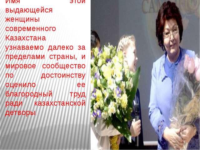 Имя этой выдающейся женщины современного Казахстана узнаваемо далеко за преде...