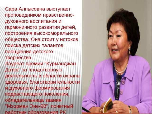 Сара Алпысовна выступает проповедником нравственно-духовного воспитания и гар...