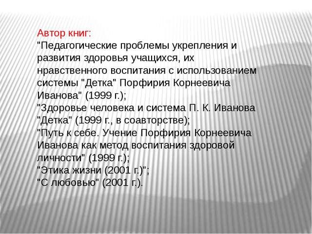 """Автор книг: """"Педагогические проблемы укрепления и развития здоровья учащихся..."""