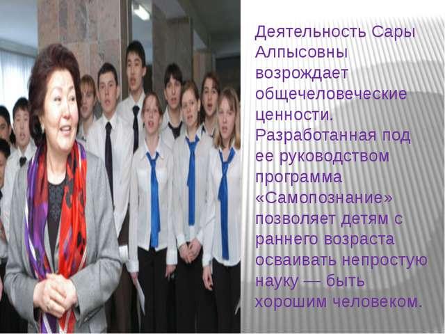 Деятельность Сары Алпысовны возрождает общечеловеческие ценности. Разработанн...