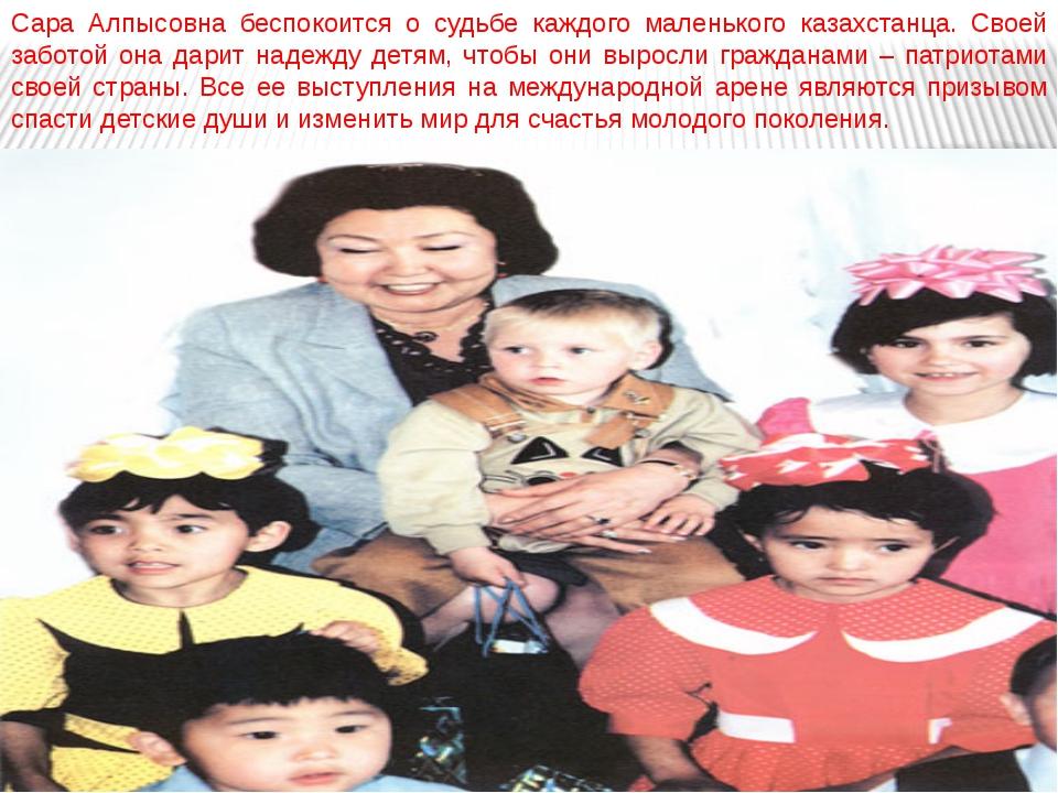 Сара Алпысовна беспокоится о судьбе каждого маленького казахстанца. Своей заб...