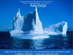 Льды Арктики имеют толщину до 4 км. Материковые льды сползают в океан и образ