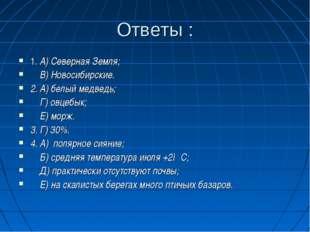 Ответы : 1. А) Северная Земля; В) Новосибирские. 2. А) белый медведь; Г) овце