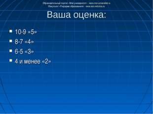 Ваша оценка: 10-9 «5» 8-7 «4» 6-5 «3» 4 и менее «2» Образовательный портал «М