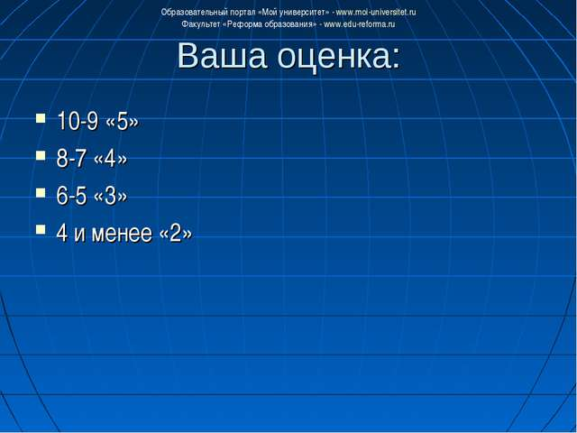 Ваша оценка: 10-9 «5» 8-7 «4» 6-5 «3» 4 и менее «2» Образовательный портал «М...