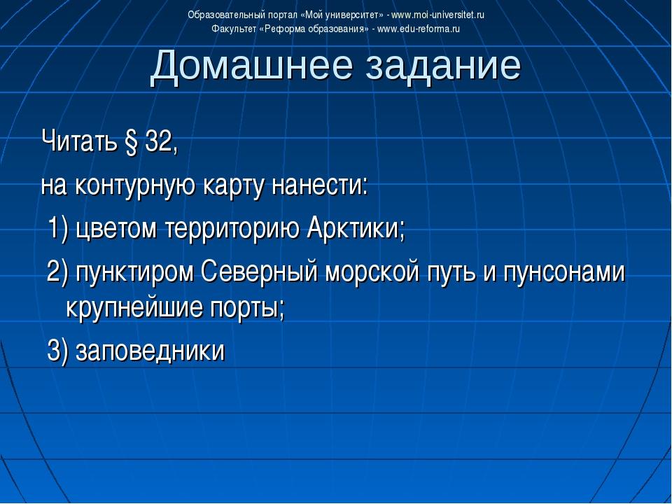 Домашнее задание Читать § 32, на контурную карту нанести: 1) цветом территори...