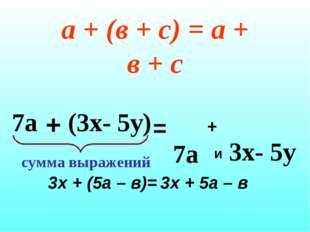 7а + (3х- 5у) + сумма выражений 7а и 3х- 5у = а + (в + с) = а + в + с 3х + (5