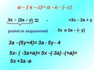3х - (2а – у) 3х и 2а – (- у) разность выражений = а – ( в – с)= а - в - (- с