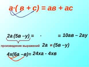 2а (5в –у) произведение выражений 2а (5в –у) и = · = 10ав – 2ау а·( в + с) =