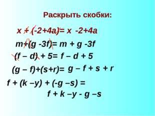 Раскрыть скобки: х + (-2+4а)= х -2+4а m+(g -3f)= m + g -3f (f – d) + 5= f – d
