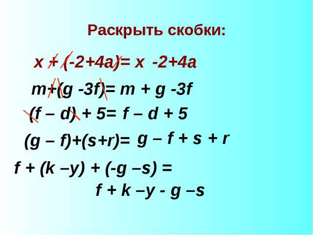 Раскрыть скобки: х + (-2+4а)= х -2+4а m+(g -3f)= m + g -3f (f – d) + 5= f – d...