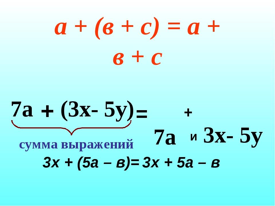 7а + (3х- 5у) + сумма выражений 7а и 3х- 5у = а + (в + с) = а + в + с 3х + (5...