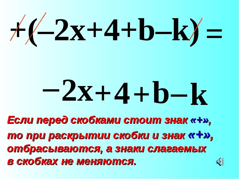– 2x + 4 + b – k +(–2x+4+b–k) = Если перед скобками стоит знак «+», то при ра...