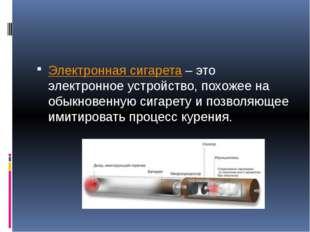 Электронная сигарета– это электронное устройство, похожее на обыкновенную с