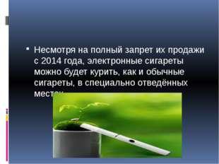 Несмотря на полный запрет их продажи с 2014 года, электронные сигареты можно