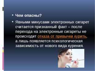 Чем опасны? Явными минусами электронных сигарет считается признанный факт –