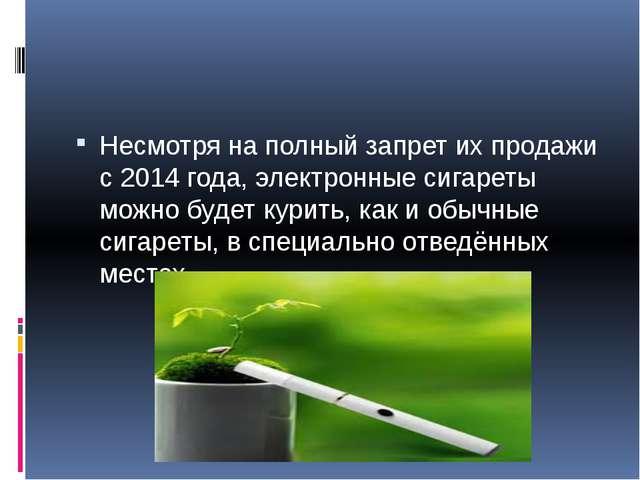 Несмотря на полный запрет их продажи с 2014 года, электронные сигареты можно...