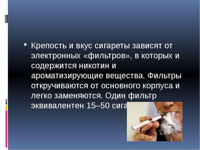 Крепость и вкус сигареты зависят от электронных «фильтров», в которых и соде...