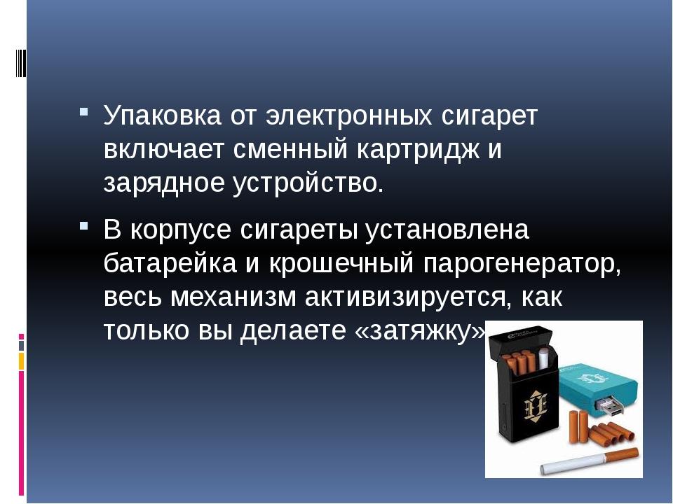 Упаковка от электронных сигарет включает сменный картридж и зарядное устройс...