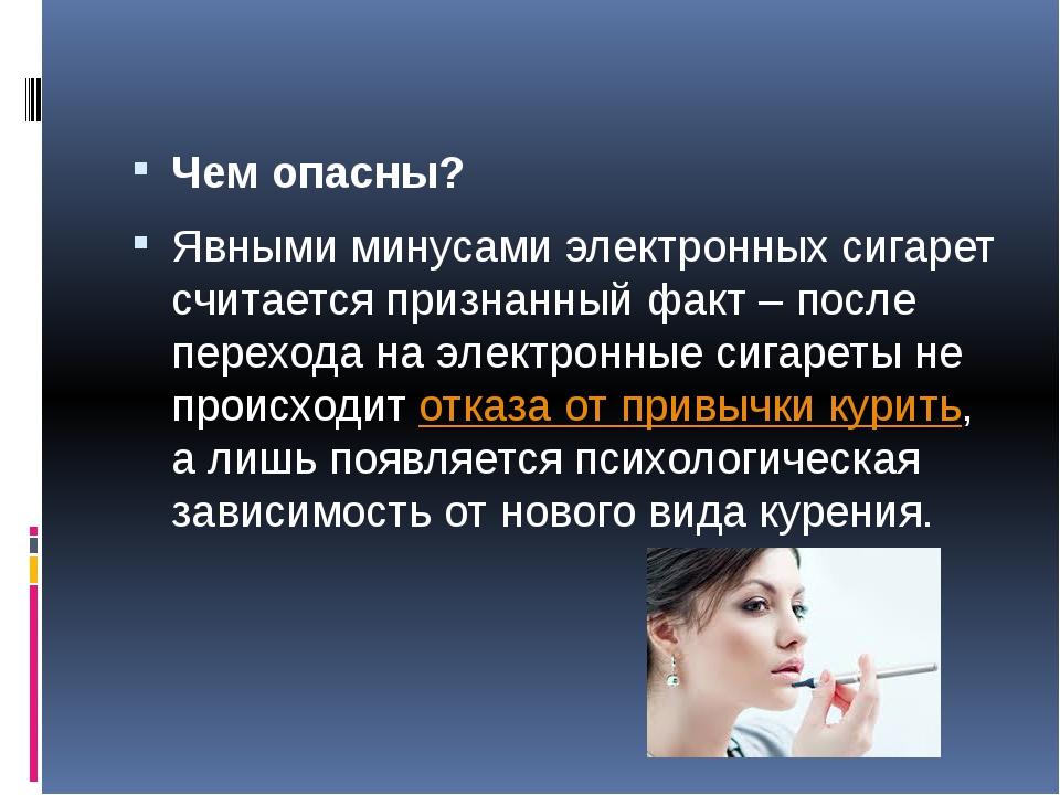 Чем опасны? Явными минусами электронных сигарет считается признанный факт –...