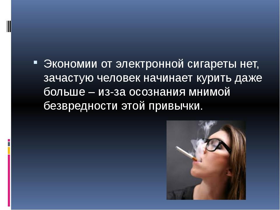 Экономии от электронной сигареты нет, зачастую человек начинает курить даже...