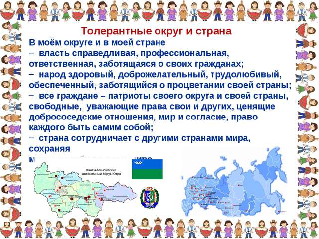 Толерантные округ и страна В моём округе и в моей стране власть справедливая,...