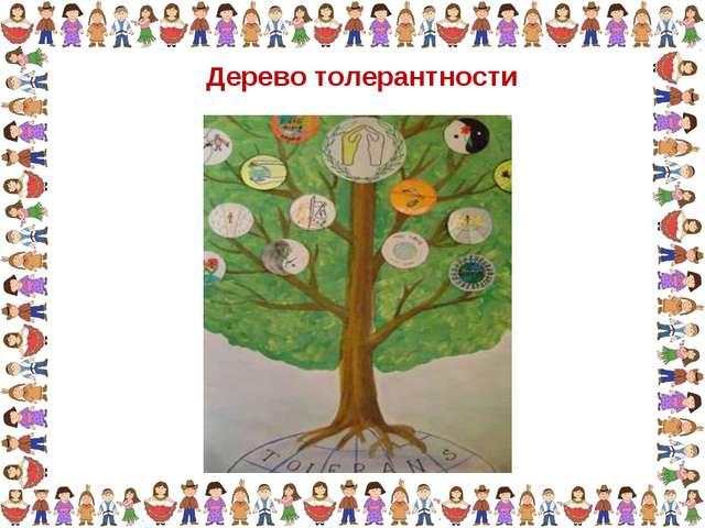 Дерево толерантности