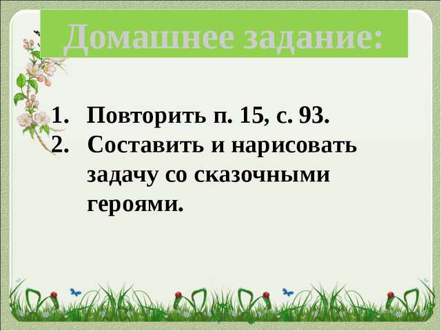 Домашнее задание: Повторить п. 15, с. 93. Составить и нарисовать задачу со ск...