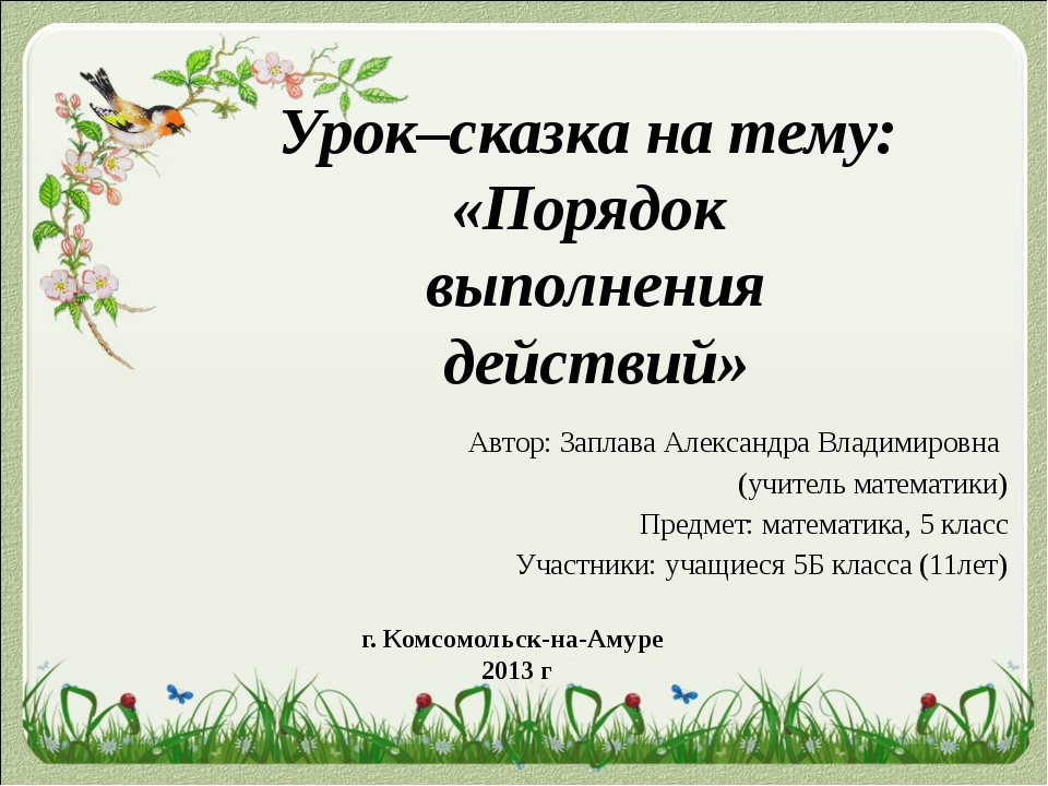 Урок–сказка на тему: «Порядок выполнения действий» Автор: Заплава Александра...