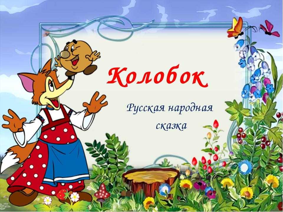Колобок Русская народная сказка