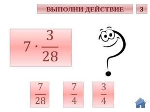 Л 3 ВЫПОЛНИ ДЕЙСТВИЕ