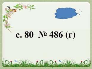 Домашнее задание: с. 78 п. 14 № 523 Придумать и решить задачу на нахождение