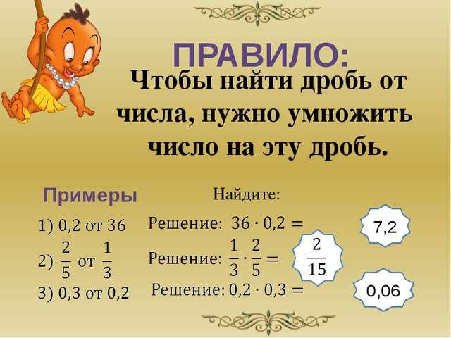 ПРАВИЛО: Чтобы найти дробь от числа, нужно умножить число на эту дробь. Приме...