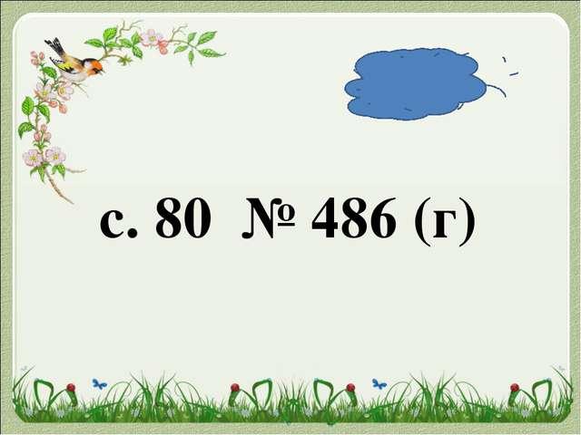 Домашнее задание: с. 78 п. 14 № 523 Придумать и решить задачу на нахождение...