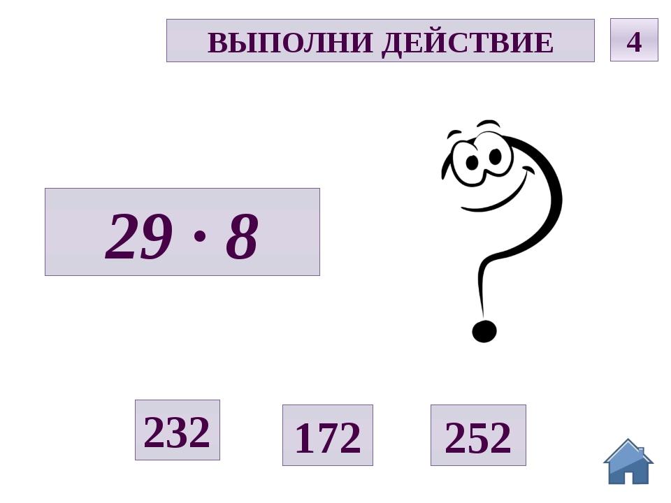 Б ВЫПОЛНИ ДЕЙСТВИЕ 4 29 · 8 172 252 232