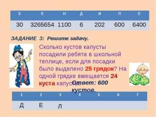 ЗАДАНИЕ 3: Решите задачу. Л Сколько кустов капусты посадили ребята в школьной