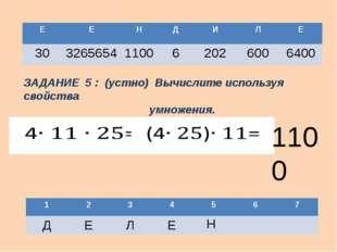 Н ЗАДАНИЕ 5 : (устно) Вычислите используя свойства умножения. 1100 Е Е Н Д И
