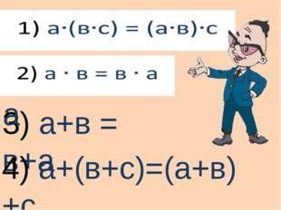 3) а+в = в+а 4) а+(в+с)=(а+в)+с