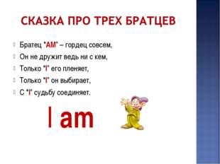 """Братец """"AM"""" – гордец совсем, Он не дружит ведь ни с кем, Только """"I"""" его пленя"""