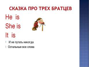 Не is She is It is    И не путать никогда     Остальные все слова
