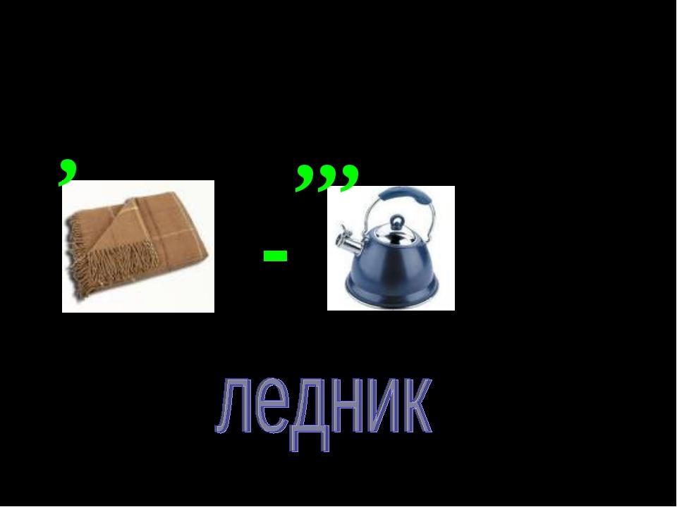 , ,,, -