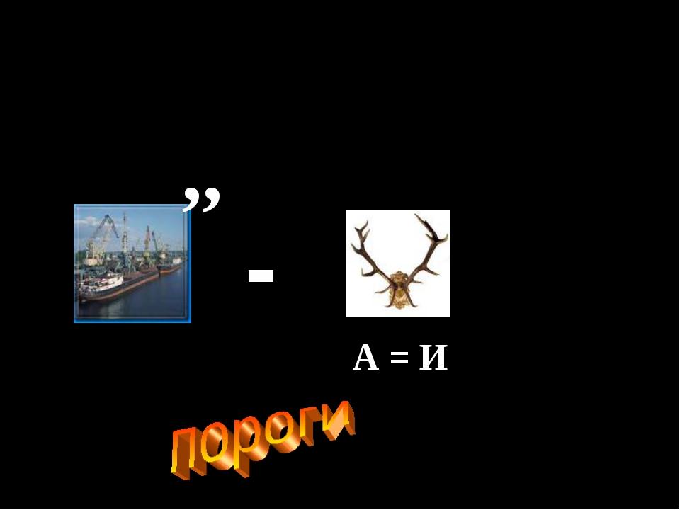 А = И - ,,