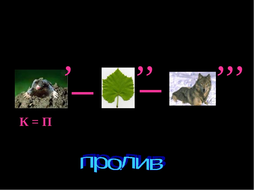 , ,, ,,, К = П _ _