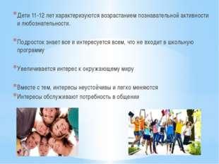 Дети 11-12 лет характеризуются возрастанием познавательной активности и любо