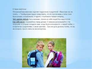 5.Через свой опыт Юношеский максимализм отдаляет подростков от родителей: «В