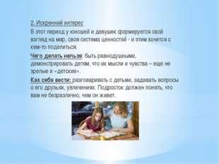 2. Искренний интерес В этот период у юношей и девушек формируется свой взгля